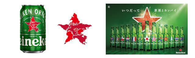 画像: ハイネケン ワールドデザイン缶・ボトルを期間限定で発売