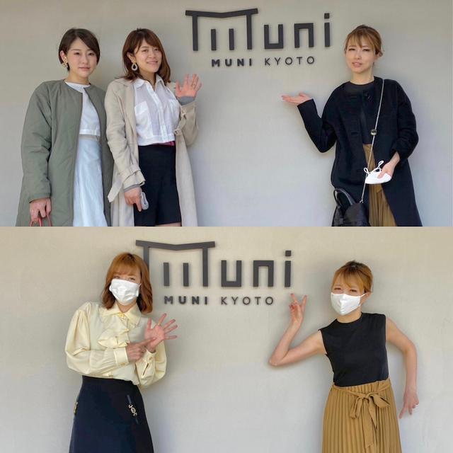 画像: 『MUNI KYOTO』とアラン・デュカス氏の『MUNI ALAIN DUCASSE』@京都