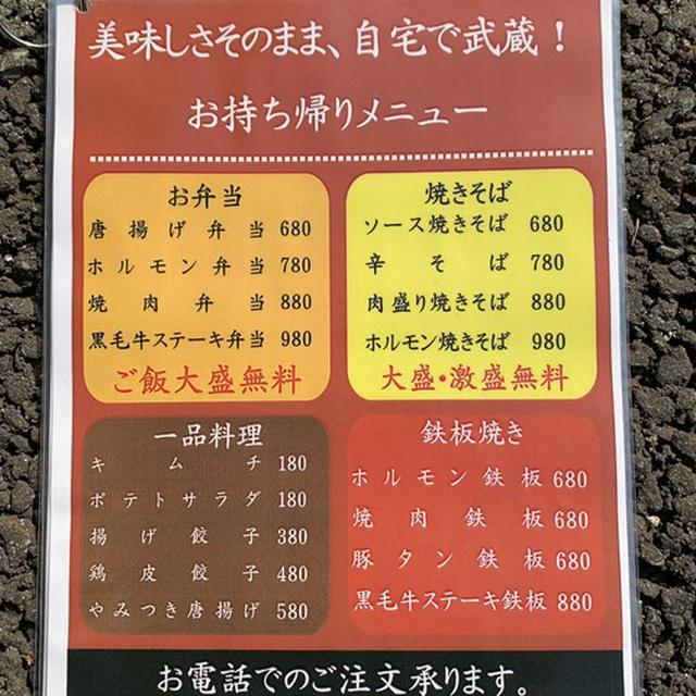 画像: 【佐賀】激盛焼きそば!@うまかもん市場 博多武蔵 吉野ヶ里店