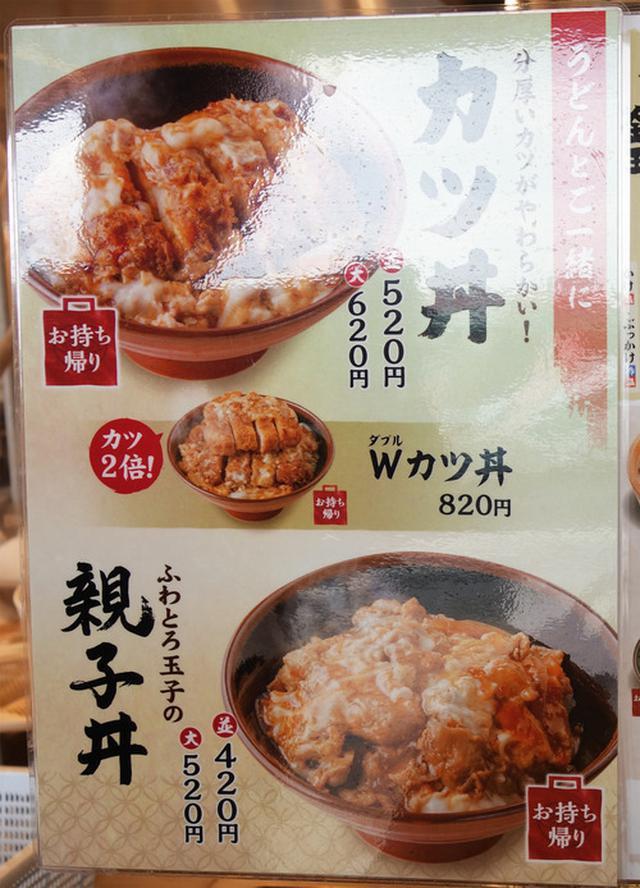 画像: 【福岡】店舗限定のダブルかつ丼&釜揚げうどん♪@丸亀製麺 西月隈店