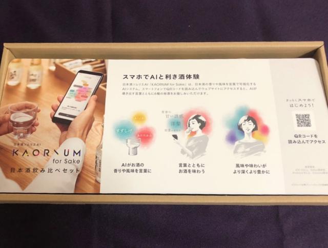 画像: カオリウムで日本酒の香りを可視化