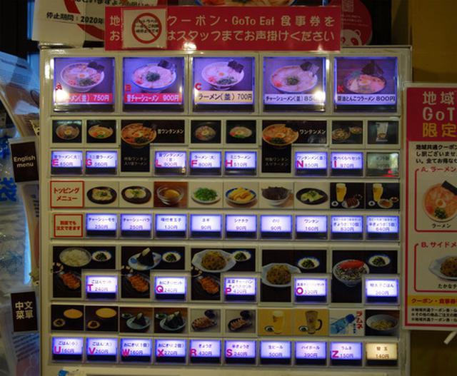 画像: 【福岡】定番ラーメンvs昔ラーメン♪@久留米 大砲ラーメン 天神今泉店
