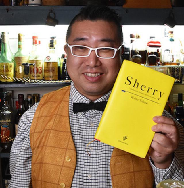 画像: シェリー酒の第一人者、中瀬航也氏の「シェリー入門」第一回受付を開始しました