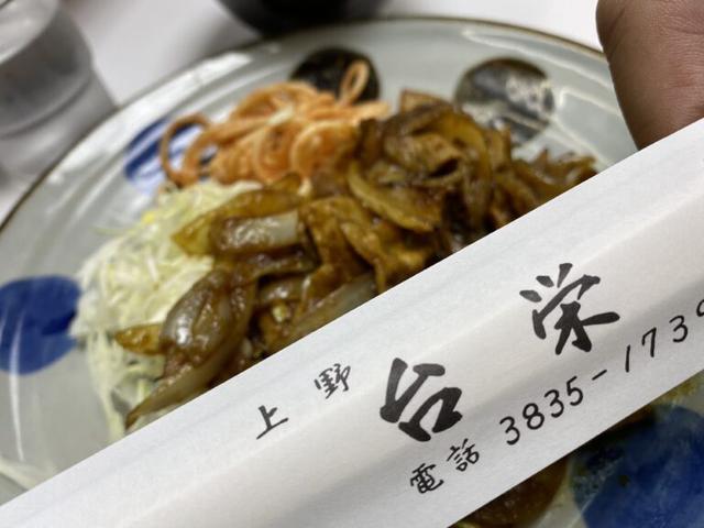 画像: カレーですよ4568(上野 キッチン台栄)カレー味の食事。 | カレーライター はぴい オフィシャルサイト