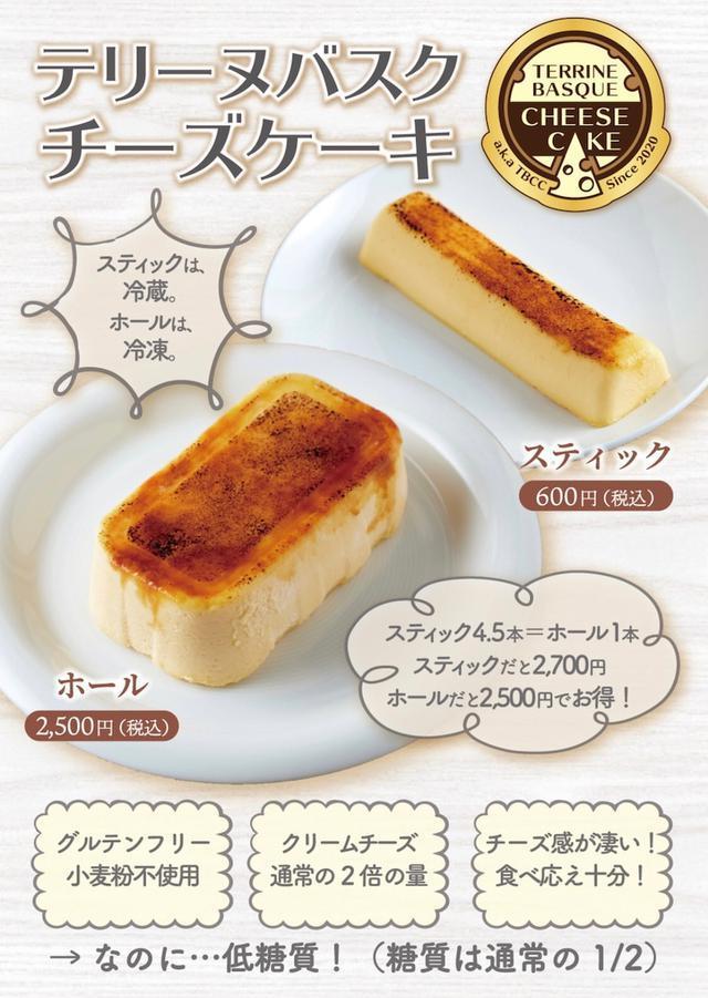 画像: コンビニスイーツ・ローソン ティラミスバスチー -バスク風チーズケーキ-