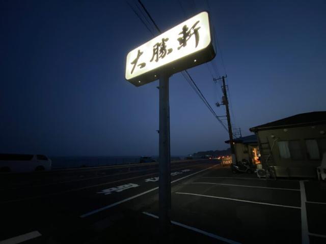 画像: カレーですよ4569(千葉勝浦 大勝軒next 勝浦ビーチ店)海沿いの大勝軒。 | カレーライター はぴい オフィシャルサイト