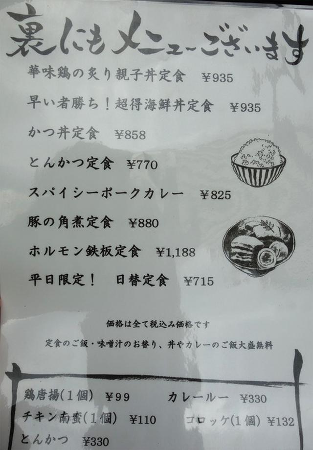 画像: 【福岡】博多ローカルつけ麺!ラーソーメン♪@博多創作居酒屋 ふとっぱら 渡辺通り店
