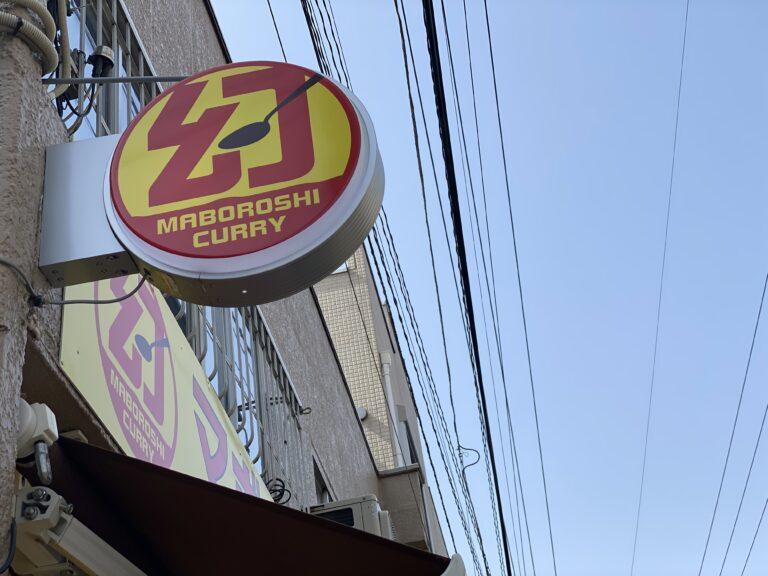 画像: カレーですよ4574(西千葉 マボロシカレー西千葉店)珍しく揚げ物のせカレーをチョイス。