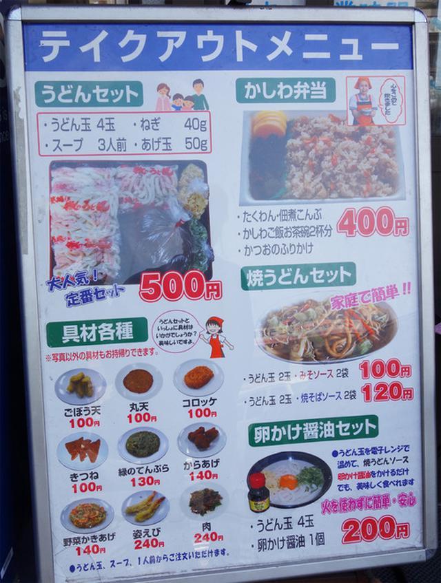 画像: 【福岡】野菜かき揚げうどん&肉うどん♪@釜揚げ 牧のうどん 片江店