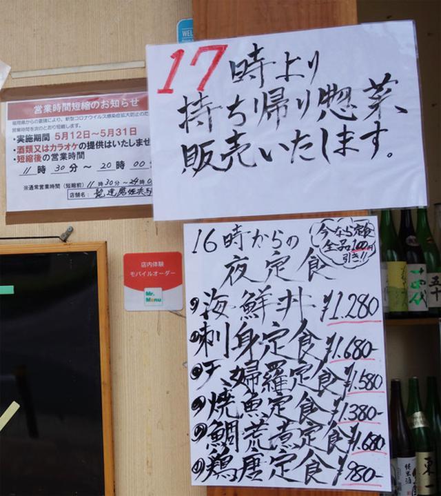 画像: 【福岡】姪浜駅前!老舗海鮮居酒屋のコスパ良い海鮮丼&定食♪@ひげだるま