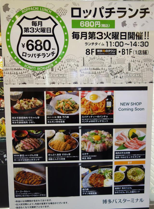 画像: 【福岡】博多バスターミナルの8階で肉玉♪@ふきや 博多店