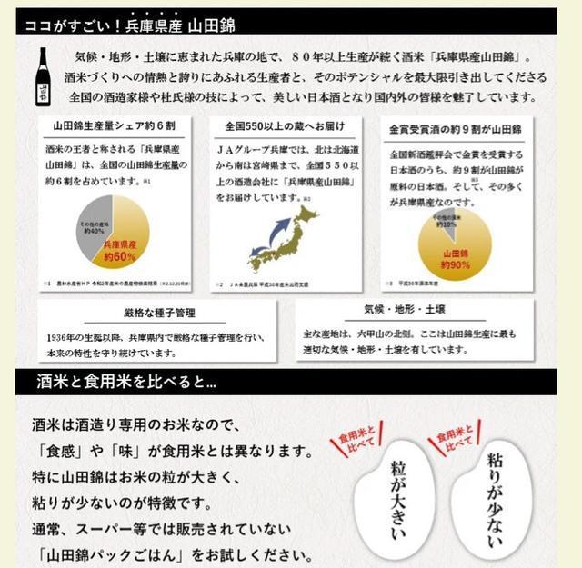 画像: 山田錦のパックご飯、当たります☆
