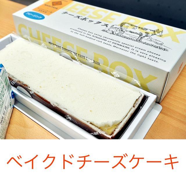 画像: 第6のチーズケーキとは?~チーズケーキマニア あまい けいき