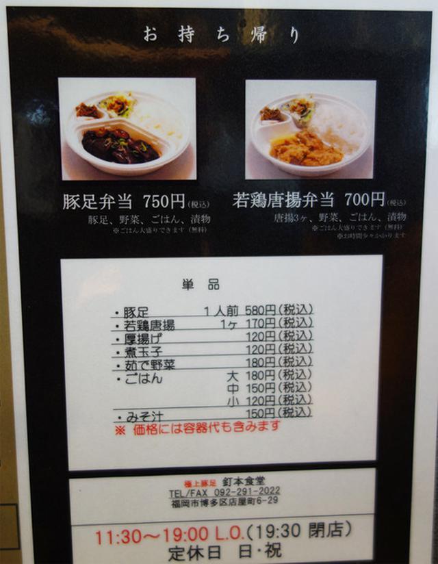 画像: 【福岡】台湾風煮込み豚足定食&唐揚げ定食♪@極上豚足 釘本食堂