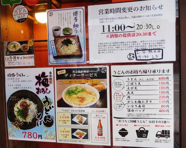 画像: 【福岡】一番人気の肉ごぼう天&牛丼セット♪@因幡うどん 渡辺通店