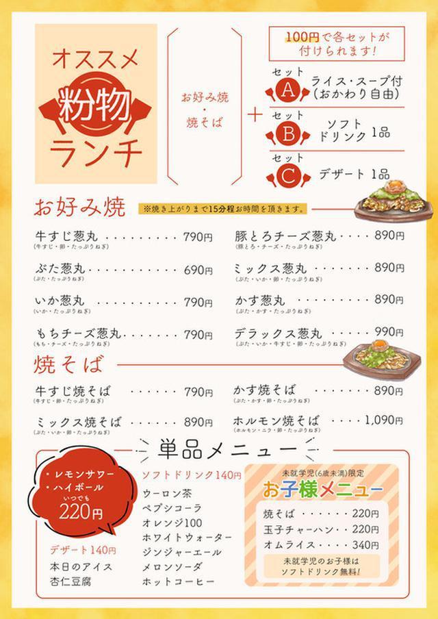 画像: 【福岡】ウエストコート姪浜の鉄板居酒屋でランチ♪@お好み焼 牛すじ葱丸