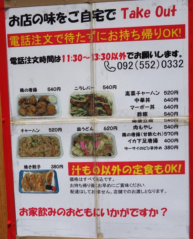 画像: 【福岡】ラーメン食堂の中華定食♪@元祖赤のれん節ちゃんラーメン 野間店