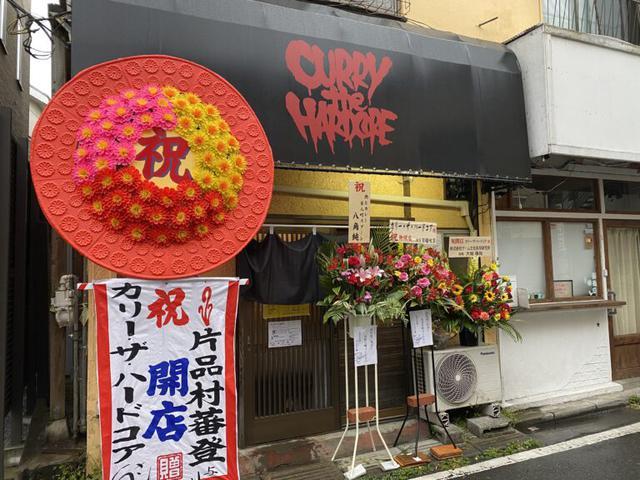 画像: カレーですよ4586(雑司ヶ谷 カリー・ザ・ハードコア)新店、オープン。ドイツに根っこ?!