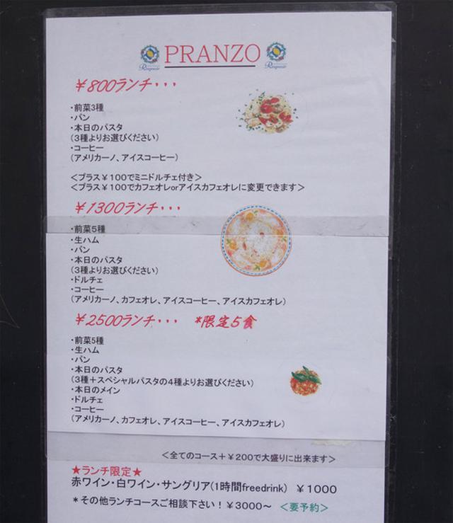 画像: 【福岡】薬院・平尾エリアでコスパ良いイタリアンランチ♪@リングラッツェ