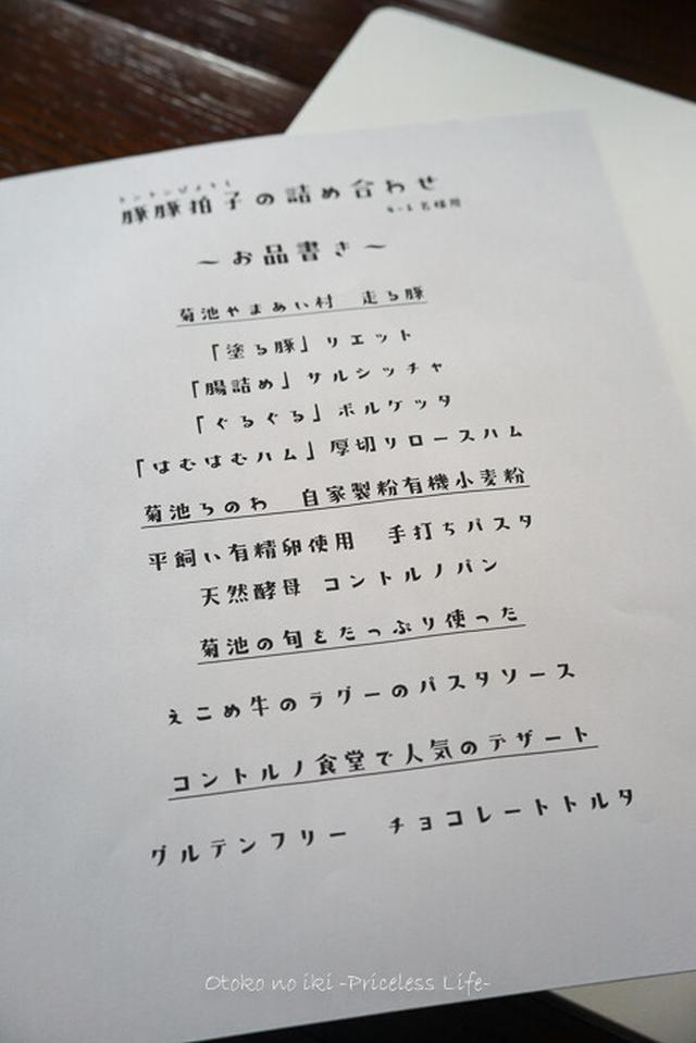 画像: コントルノ食堂(熊本)お取り寄せの自由
