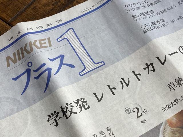 画像: カレーですよ食べくらべ(NIKKEIプラス1 なんでもランキング)レトルトカレーブラインドテスト。