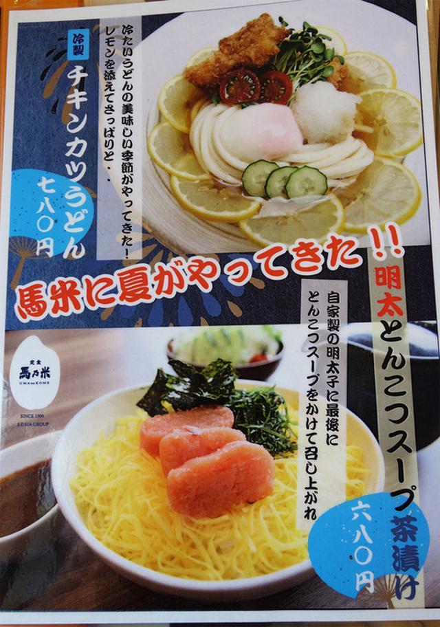 画像: 【福岡】魚めし・竹炭チキン南蛮・チキンカツデ味噌ース♪@定食 馬乃米 天神店