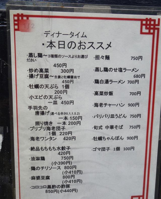 画像: 【福岡】吉塚の名店!濃厚鶏白湯ちゃんぽん&焼きちゃんぽん♪@長崎ちゃんぽん 旬