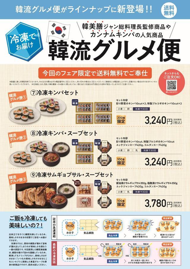 画像: 韓流グルメ便♡お取り寄せ !キンパ・ユッケジャンスープ・サムギョプサルも!夏のキムチカンフェア