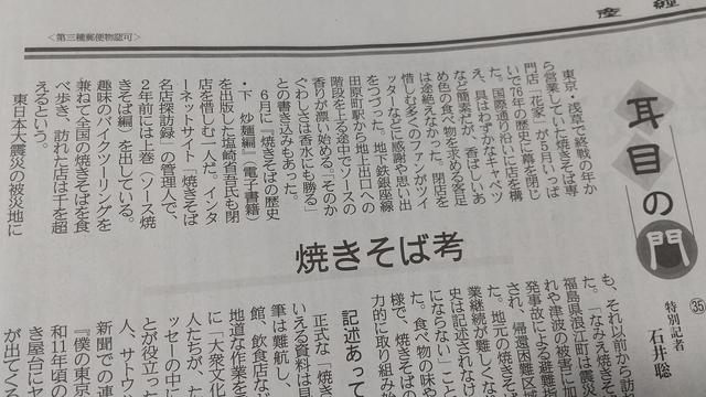 画像: 【新聞掲載】2021/07/07 産経新聞『焼きそば考』掲載