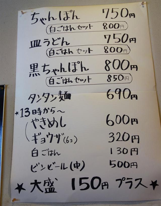 画像: 【福岡】黒ちゃんぽん&博多皿うどん♪@ぴかまつ
