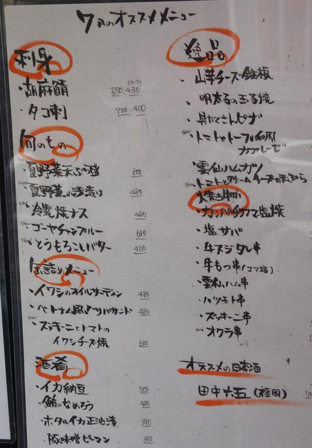 画像: 【福岡】豚バラ90円!高宮通り沿いの焼鳥居酒屋♪@居酒屋のんちゃん 3号店