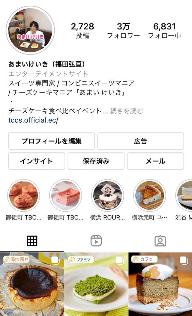 画像: 「チーズケーキ多め♪」スイーツ専門家 あまい けいき Instagram