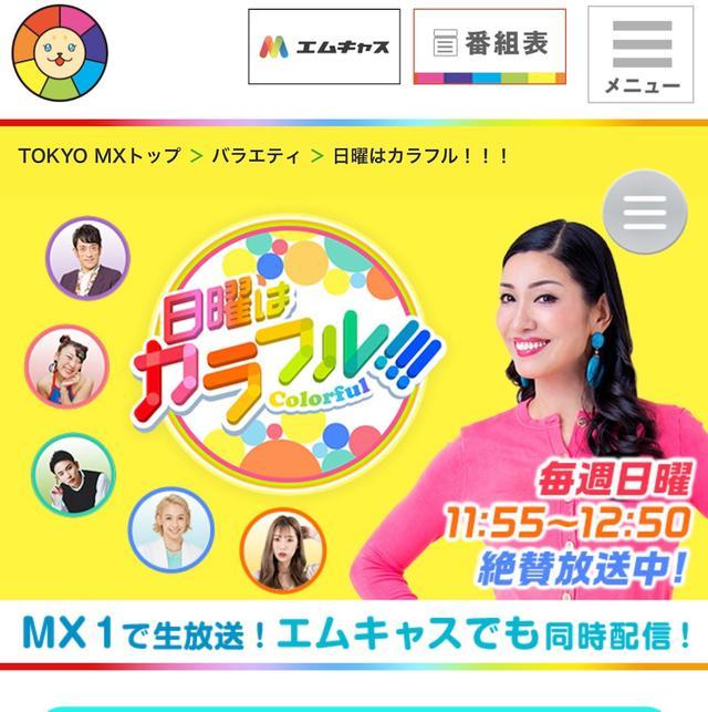 画像: 7/18 TOKYO MXテレビ 出演 「日曜はカラフル!!︎」スイーツ帰省暮 AllAbout