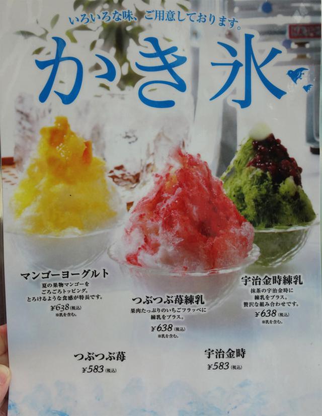 画像: 【福岡】岩田屋本館のカフェでかき氷♪@トリコロール ティアレ