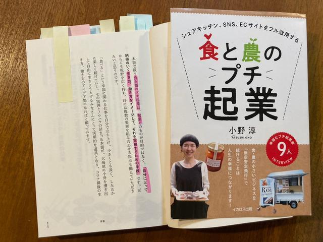 画像: こんな本を待っていた!「食と農のプチ起業」これからの生き方事典~出版記念トークイベント東京農村