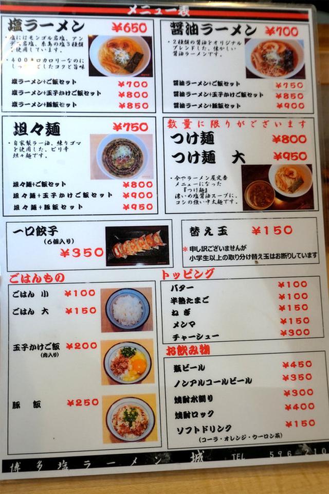 画像: 【福岡】塩醤油つけ麺&醤油ラーメン♪@博多塩ラーメン 城