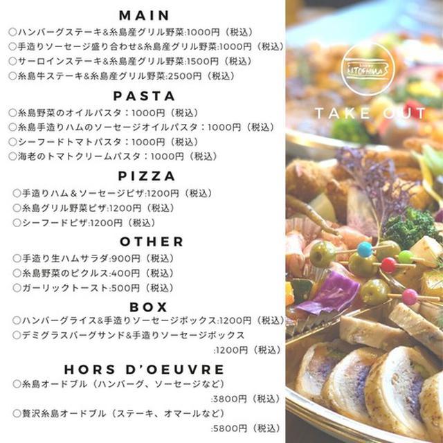 画像: 【福岡】糸島のログハウスで洋食ランチ♪@レストラン ITOSHIMA