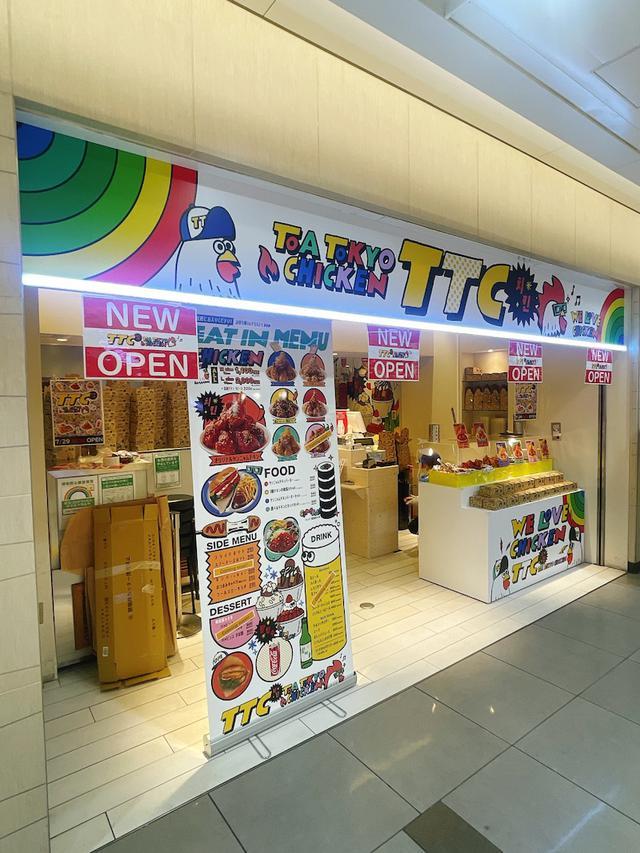 画像: 東京駅チカ・韓国ヤンニョムチキン専門店オープン!!️「ティー ティー チキン 」TTC