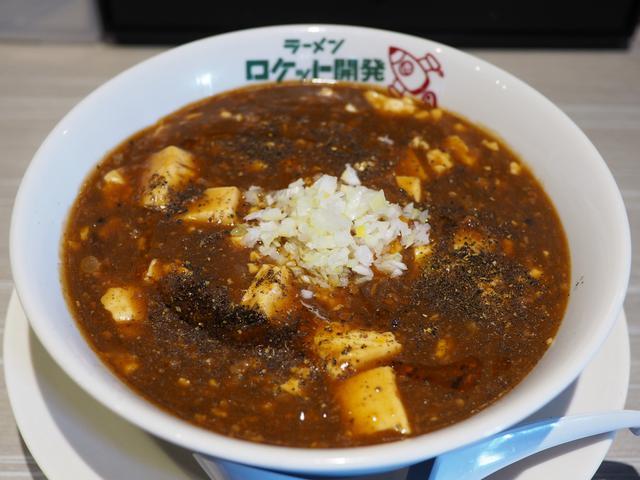 画像: 濃厚な旨味で癖になる味わいの旨辛麻婆麺! 宝塚市 「ラーメン ロケット開発」