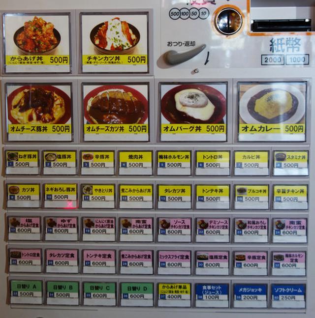 画像: 【福岡】安くて盛り良し!福岡大学エリアの食堂♪@しっとう家 福大店