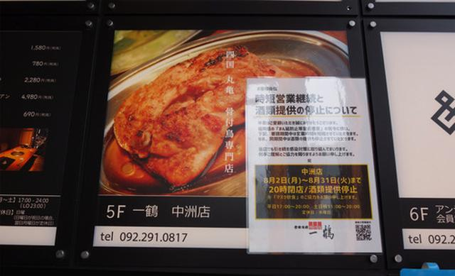 画像: 【福岡】香川丸亀名物!骨付鳥の専門店でランチ♪@一鶴 博多中洲店