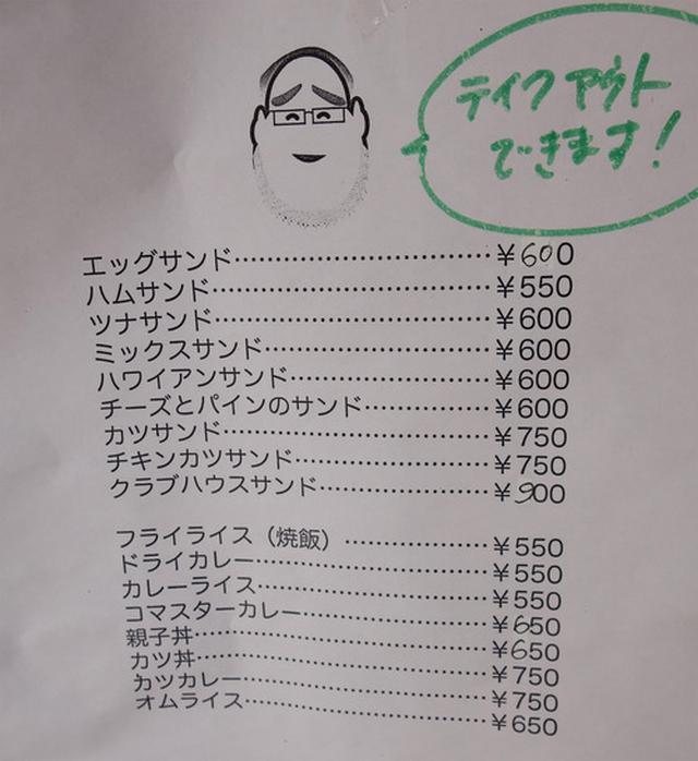 画像: 【福岡】飯塚商店街エリアの老舗喫茶店でランチ♪@喫茶 楡