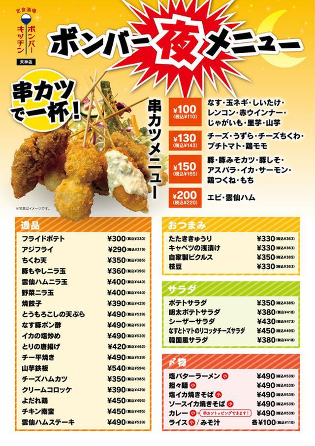 画像: 【福岡】天神で洋定食!選べるミックスフライ&みそカツ♪@ボンバーキッチン 天神店