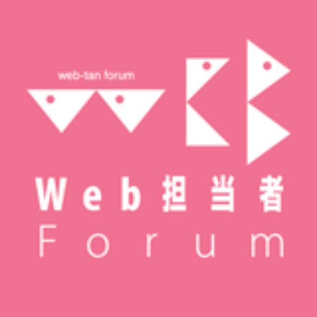 画像: Web担当者Forum 企業ホームページ活用とオンラインマーケティングの2軸のテーマで解説記事・コラム・ニュースなどを日々提供するオンラインメディア。扱うテーマは「Webサイト構築・運用」「SEO」「リスティング広告」「アクセス解析」「ユーザビリティ」「CMS」「広告・マーケティング」「ソーシャルメディア」「広報・PR」「EC」「スマートフォン」など。 インターネットマガジンの後継媒体として2006年7月にスタート。はてなブックマーク2000以上を記録した「Webサイトを作ったらまずやるべきことチェックリスト」や人気マンガ連載「Webマーケッター瞳」など、人気記事多数。 オンラインメディアとしてだけでなく、四半期に一度のペースで「Web担当者100人懇親会」を開催し、読者同士のコミュニケーションも促進している。 web-tan.forum.impressrd.jp