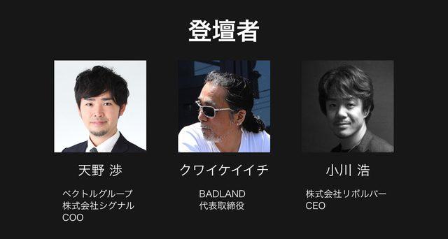 画像: (左から) ベクトルグループ 株式会社シグナル COO天野 渉 BADLAND 代表取締役 クワイケイイチ 株式会社リボルバー CEO 小川 浩