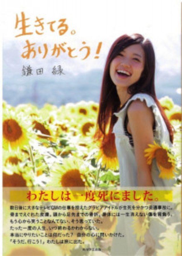 画像: 鎌田緑さんの写真集「生きてる。ありがとう!」 www.amazon.co.jp