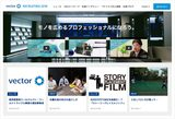画像: vector RECRUITING 2016 recruit.vectorinc.co.jp