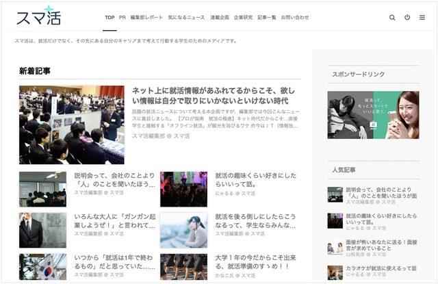 画像: スマ活 www.sumakatsu.com