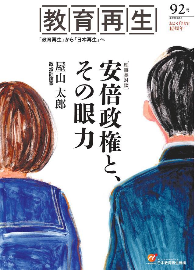 画像: 『教育再生』92号刊行!