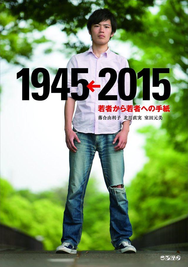 画像: 戦争体験者たちの告白を、現代の10、20代が読んで考える『若者から若者への手紙』
